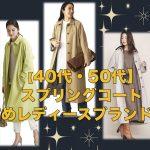 【40代・50代】スプリングコートおすすめレディースブランド10選!