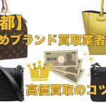 【京都】おすすめブランド買取業者10選!高額査定を引き出すコツは?