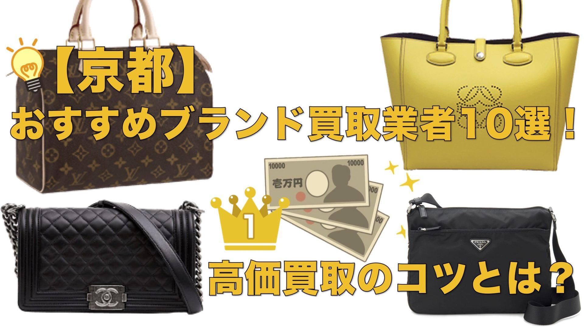 【京都】おすすめブランド買取業者10選!高額査定を引き出すコツは? アイキャッチ画像