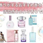 石鹸の香りがする香水おすすめ人気15選!清潔感あふれる香りで好印象♡