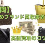 【静岡】おすすめブランド買取業者10選!業者選びのポイントは?
