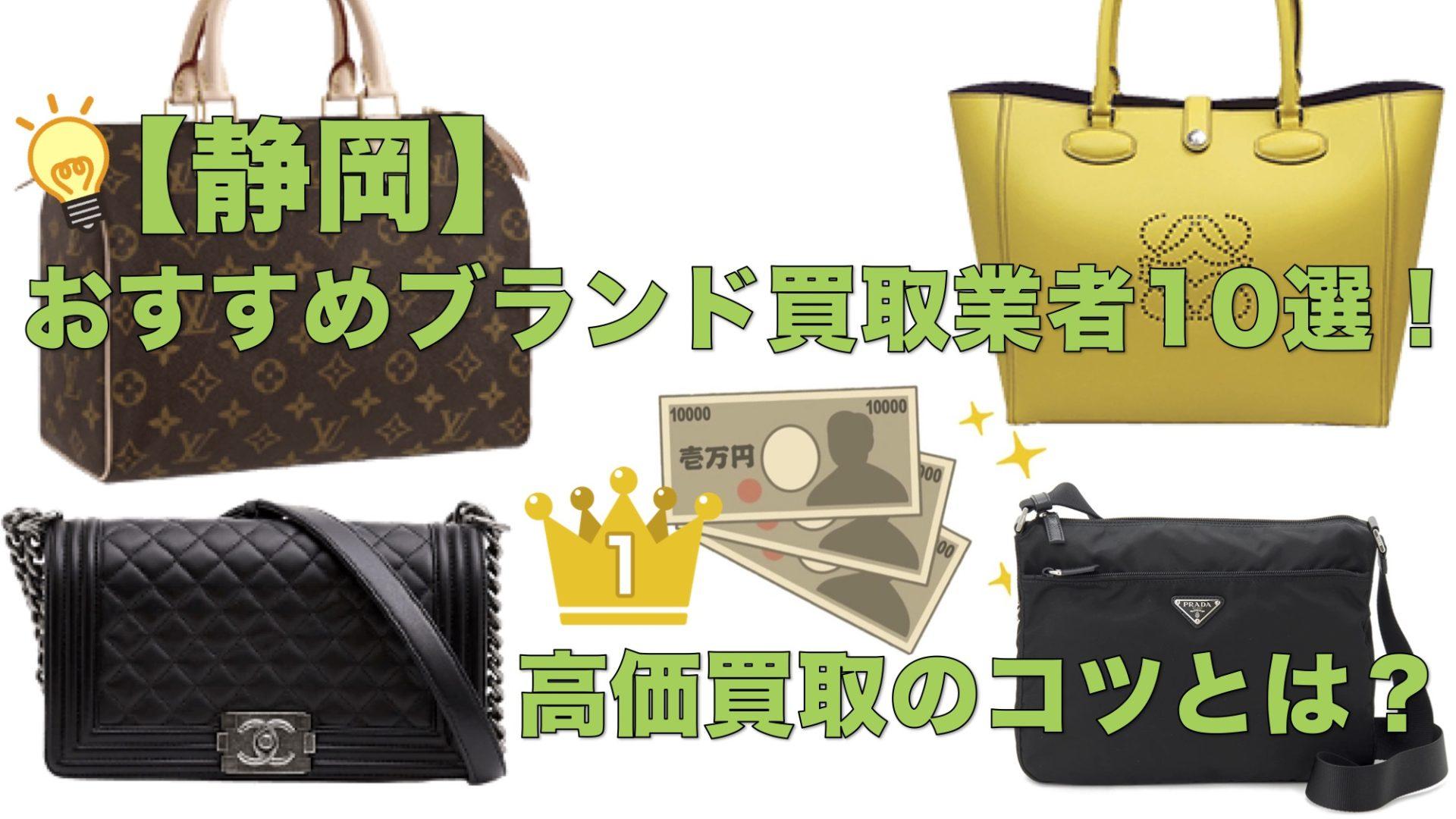 【静岡】おすすめブランド買取業者10選!業者選びのポイントは? アイキャッチ画像