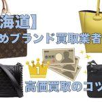 【北海道】おすすめブランド高価買取業者10選!選び方のポイントは?