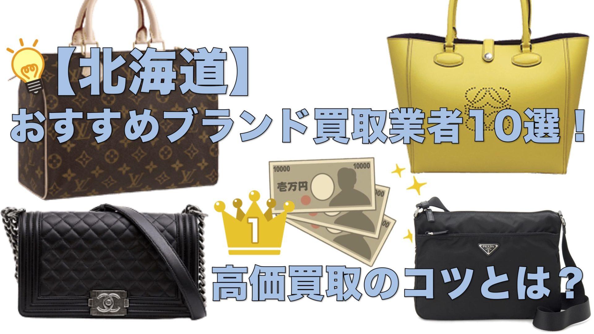 【北海道】おすすめブランド高価買取業者10選!選び方のポイントは? アイキャッチ画像