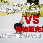 【実録】メルカリでブランド品の偽物販売業者に遭遇!戦いの一部始終を公開!