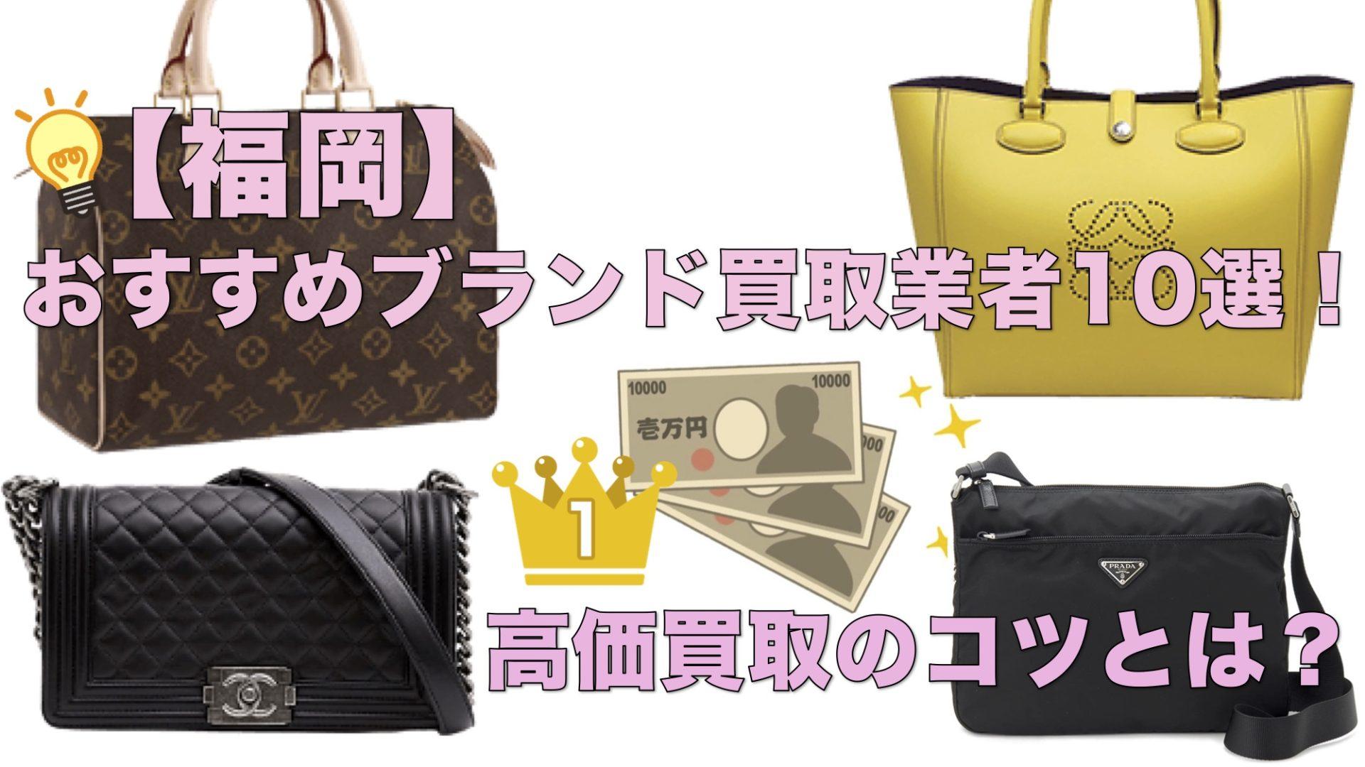 【福岡】おすすめブランド買取業者10選!高価買取のコツは? アイキャッチ画像