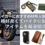 バイカーにおすすめの財布人気11選!格好良くてバイクに似合うアイテムを厳選紹介!