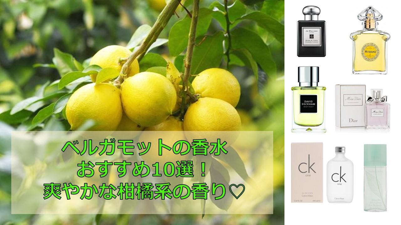ベルガモットの香水おすすめ10選!爽やかな柑橘系の香り♡ アイキャッチ画像