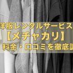 洋服レンタルサービス【メチャカリ】魅力・料金・口コミを徹底調査!
