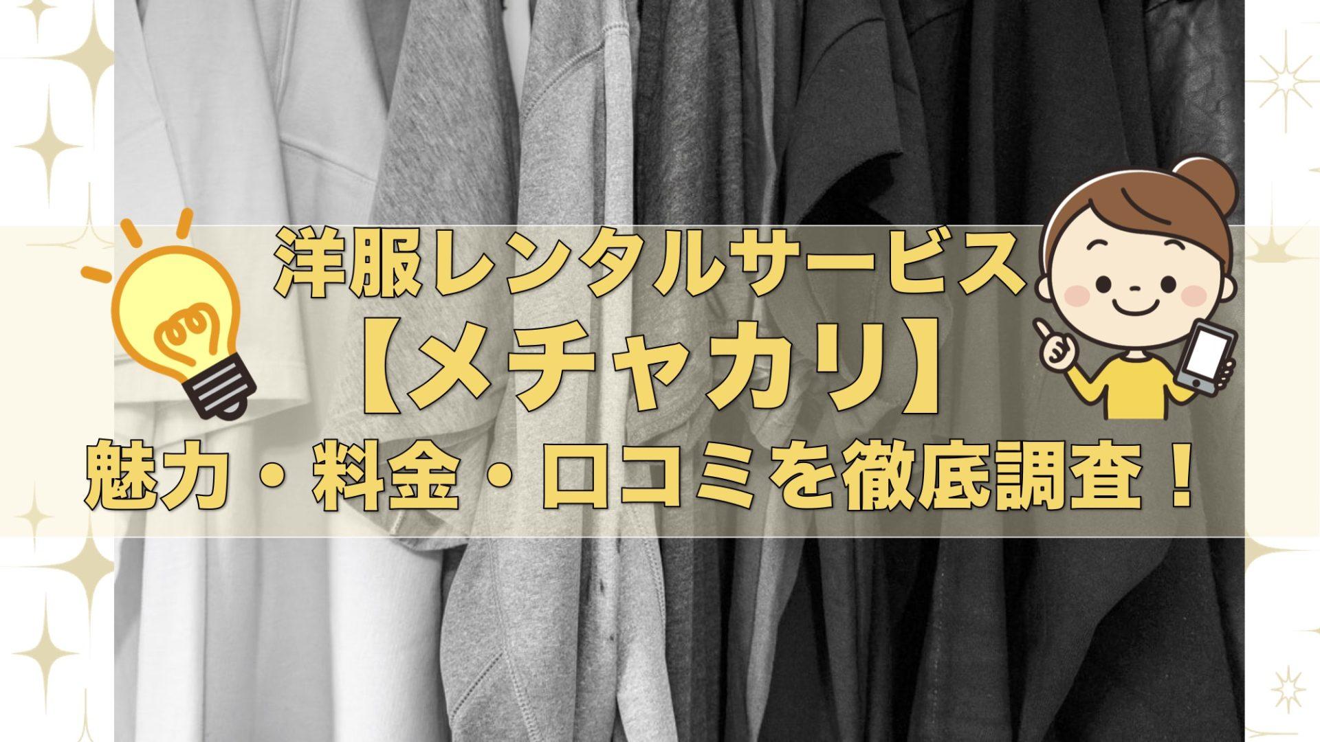洋服レンタルサービス【メチャカリ】魅力・料金・口コミを徹底調査! アイキャッチ画像