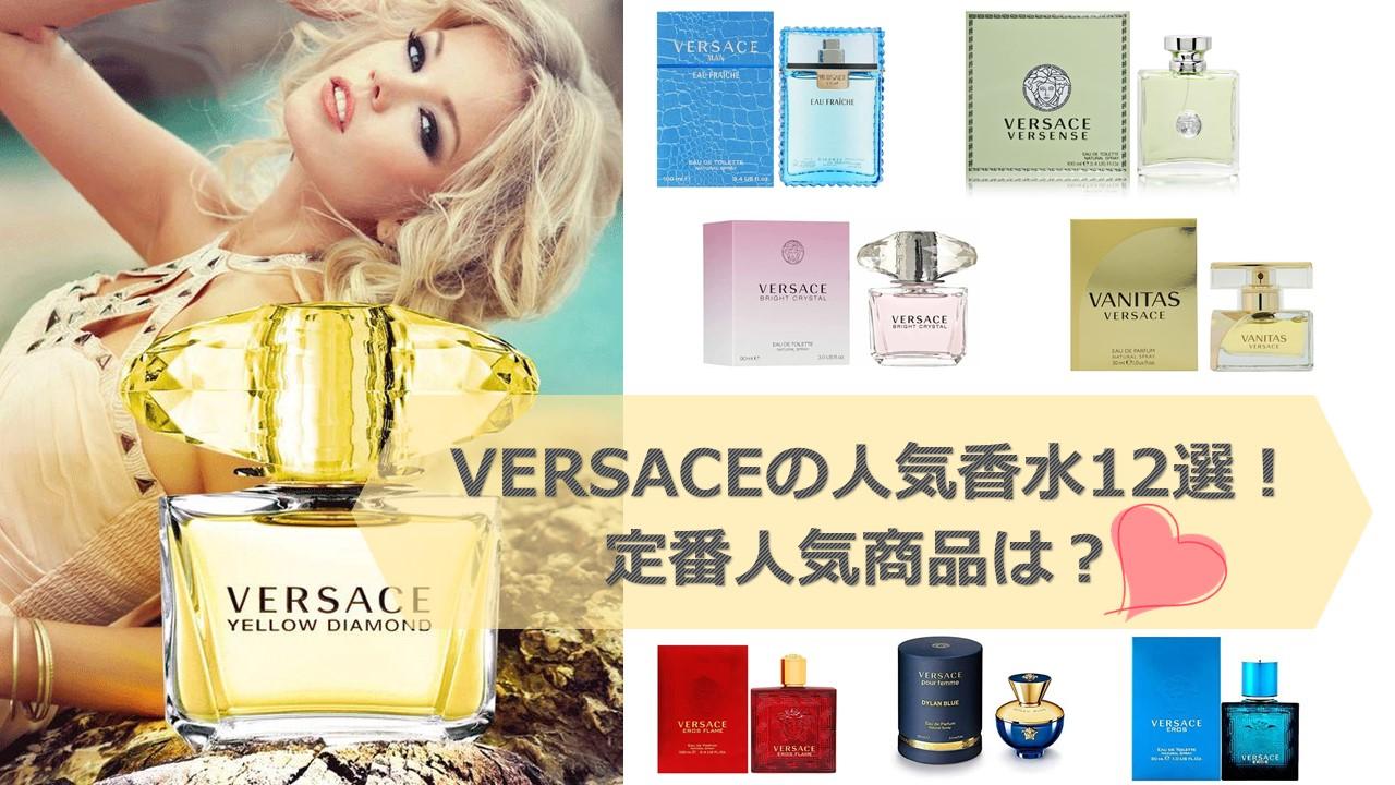 ヴェルサーチ(VERSACE)の人気香水12選!定番人気商品は? アイキャッチ画像