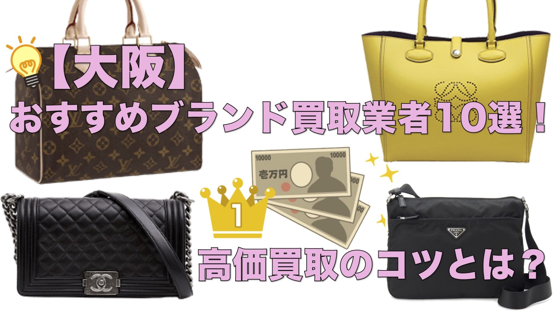 【大阪】おすすめブランド高価買取業者10選!高く売るコツは? アイキャッチ画像