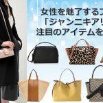 女性を魅了するブランド「ジャンニキアリーニ」注目のアイテムをご紹介!