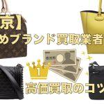 【東京】おすすめブランド買取業者10選!高価買取のコツは?