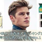 爽やか系メンズ香水人気ランキング10選!爽やかな香りは女性ウケNo.1!