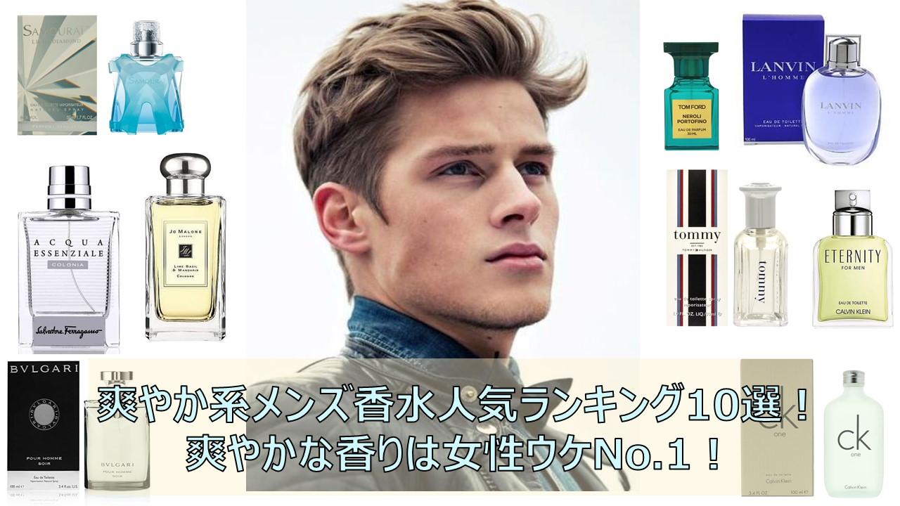 爽やか系メンズ香水人気ランキング10選!爽やかな香りは女性ウケNo.1! アイキャッチ画像