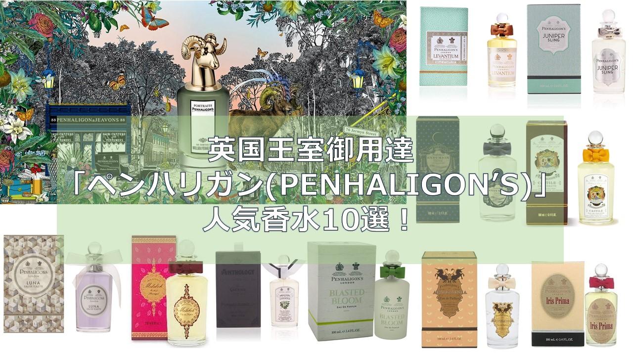 英国王室御用達「ペンハリガン(PENHALIGON'S)」の人気香水10選! アイキャッチ画像