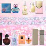 香水とボディミストの違いを詳しく解説!特徴と使い方を知って使い分け♡