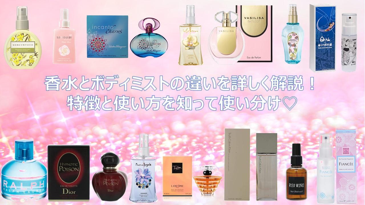 香水とボディミストの違いを詳しく解説!特徴と使い方を知って使い分け♡ アイキャッチ画像