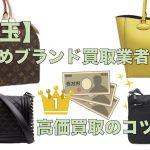 【埼玉】おすすめブランド買取業者10選!高く売るためのコツは?