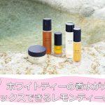 SHIRO/ホワイトティーの香水が大人気!リラックスできるレモンティーの香り♡
