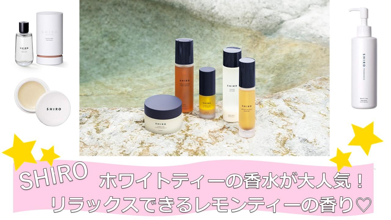 SHIRO/ホワイトティーの香水が大人気!リラックスできるレモンティーの香り♡ アイキャッチ画像