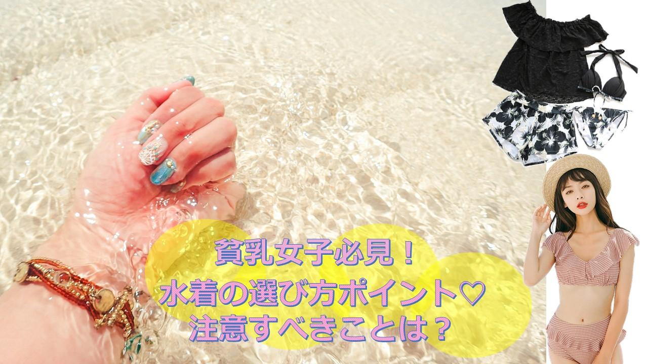【貧乳女子】水着の選び方ポイント♡注意すべきことは? アイキャッチ画像