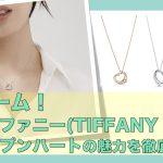 再ブーム!ティファニー(TIFFANY&Co.)オープンハートの魅力を徹底解説!