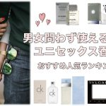 【2021】男女問わず使えるユニセックス香水♡おすすめ人気ランキング10選!