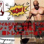 ワイルドスピードのドミニク役【ヴィン・ディーゼル】の筋肉が凄い!筋トレメニューは?