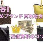 【渋谷】おすすめブランド買取業者10選!高価買取を狙うならココ!