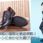 革靴の種類を徹底解説!シーンに合わせた選び方は?