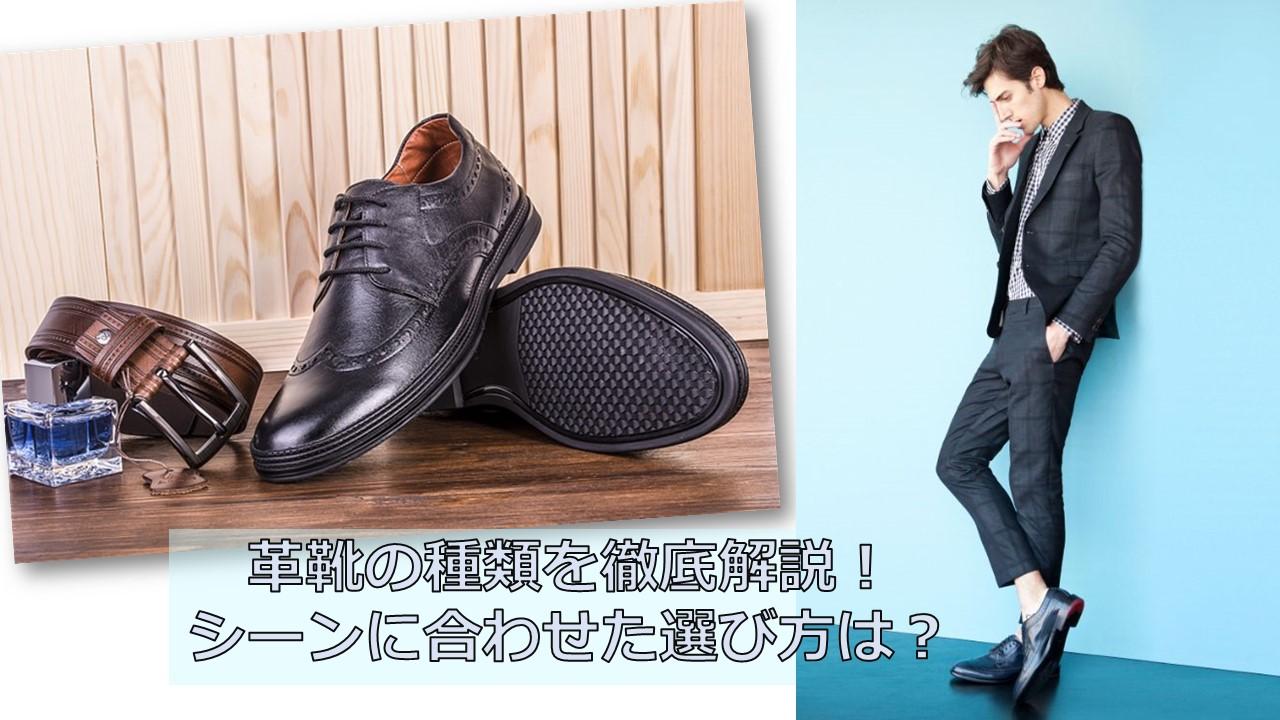 革靴の種類を徹底解説!シーンに合わせた選び方は? アイキャッチ画像